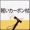 軽いカーボン製の杖 カーボン杖