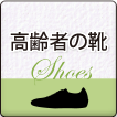 高齢者の靴 シルバーシューズ