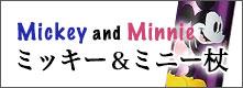 ミッキーミニー杖
