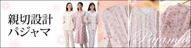 親切設計パジャマ