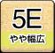 5Eサイズ(やや幅広)