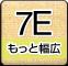 7Eサイズ(もっと幅広)