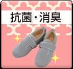 靴の臭いが気になる方に 抗菌・消臭タイプの介護シューズ(介護靴)