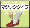 甲の高さも調節可能 マジックタイプの介護シューズ(介護靴)