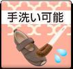 いつでも衛生的 手洗い可能な介護シューズ(介護靴)