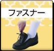 履きやすく脱ぎやすい ファスナーの介護シューズ(介護靴)