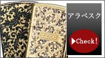お気に入りのzippoをデザインで選ぶ アラベスク