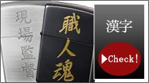 お気に入りのzippoをデザインで選ぶ 漢字