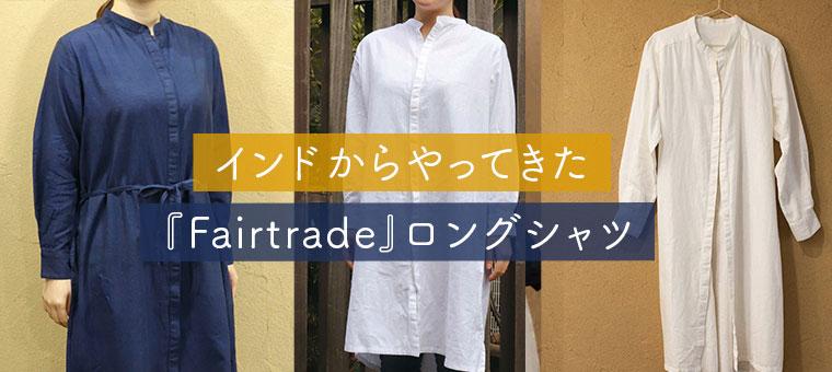 フェアトレードシャツ