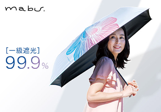 mabuの一級遮光傘