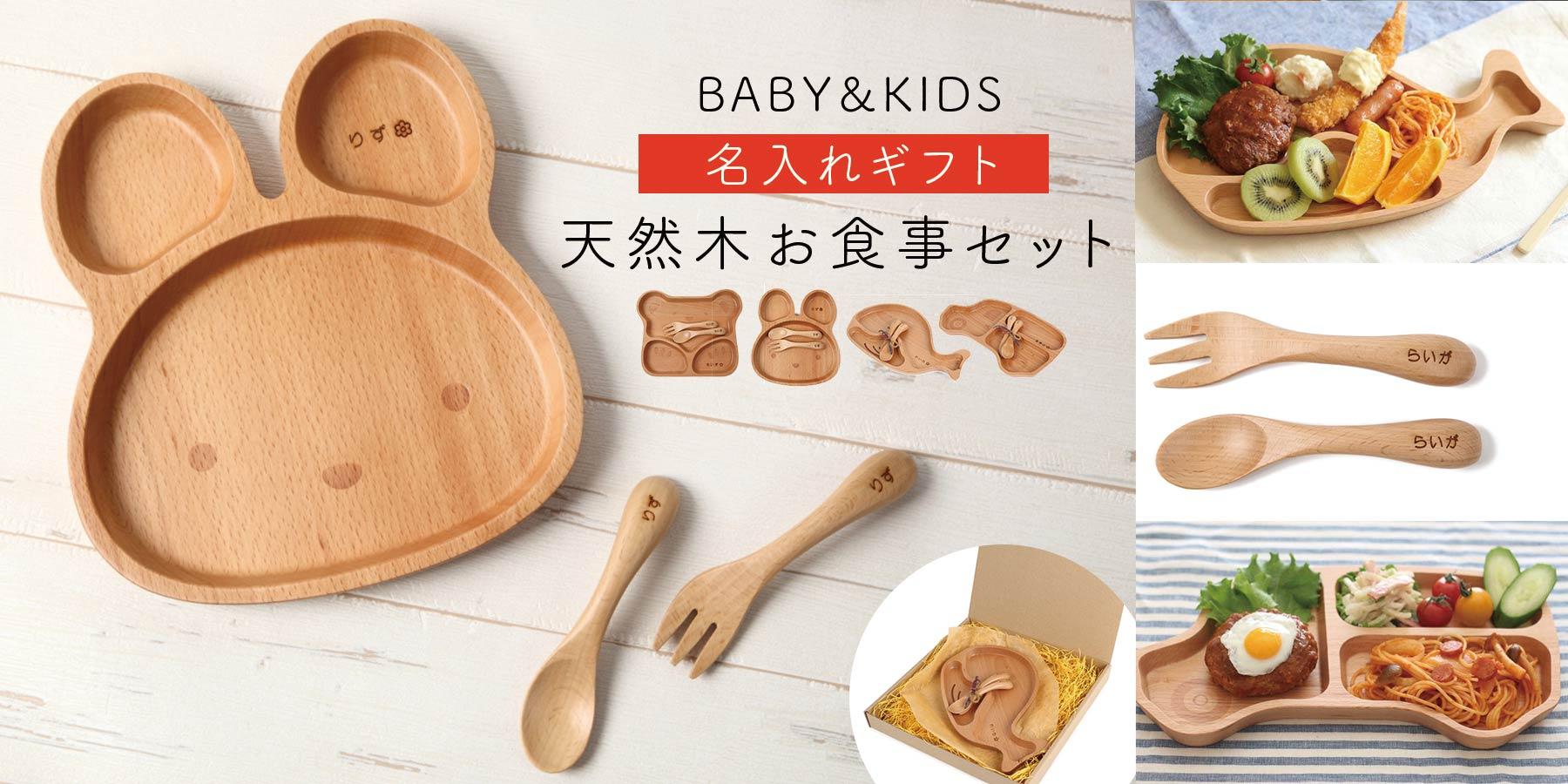 名入れ天然木食器セット