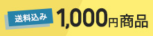 1000円商品