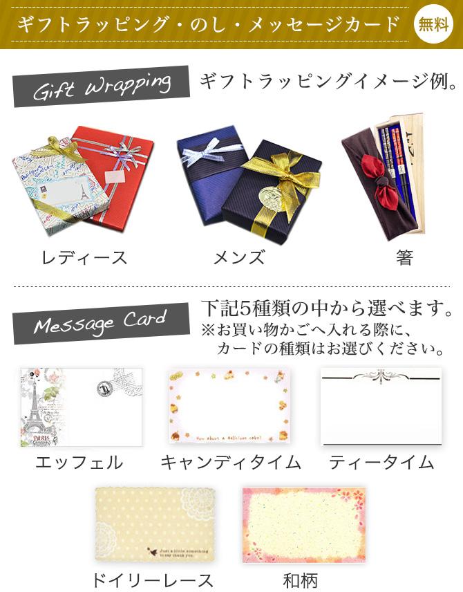 ギフトラッピング・メッセージカード