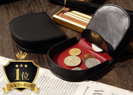コインケース 馬蹄 本革 小銭入れ メンズ 牛革馬蹄型コインケース RUN-0226 春財布