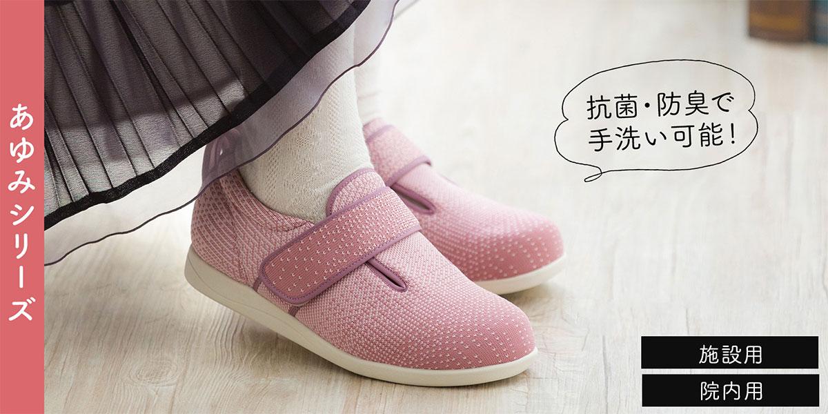 シニア 靴
