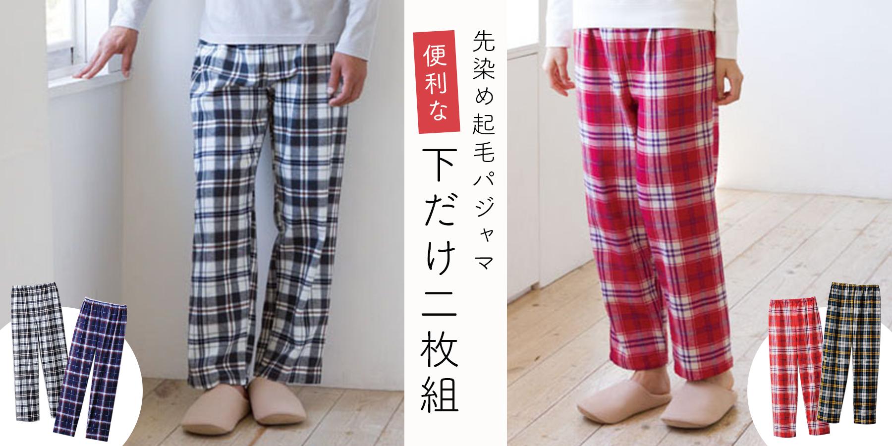 冬用パジャマ下