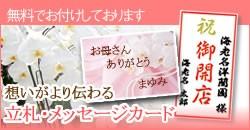 立札・メッセージカード無料 記入例の紹介