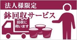 鉢回収サービス