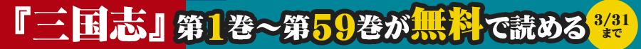 https://shopping.geocities.jp/ebookjapan/img/banner/200325/topbanner_sangokushi_200325.png