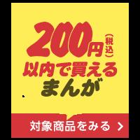 200円以内で買えるマンガ