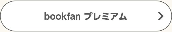 bookfanプレミアム