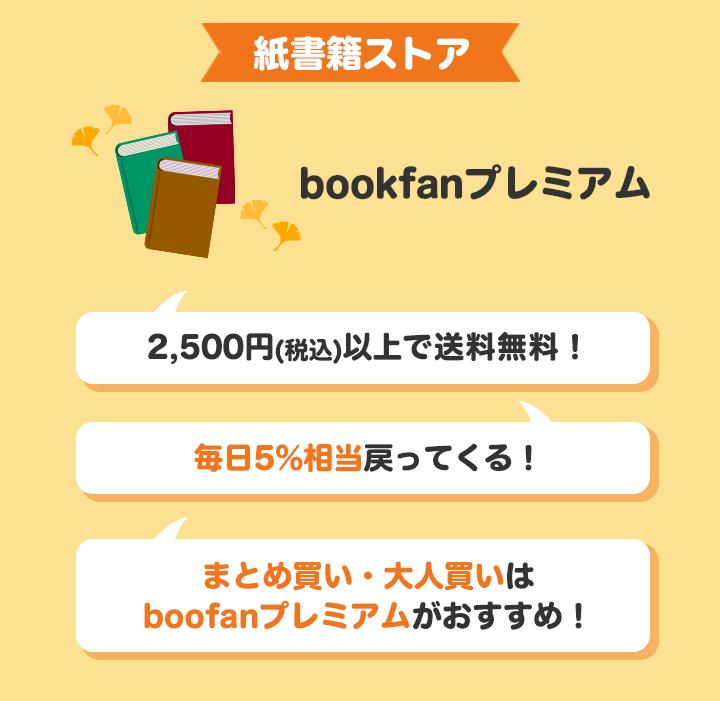 bookfanプレミアムについて