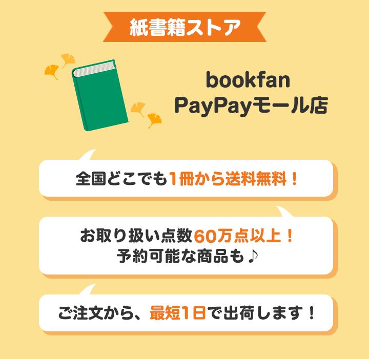 bookfan PayPayモール店について