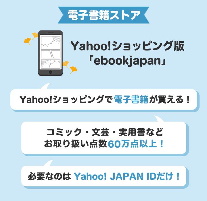 Yahoo!ショッピング版「ebookjapan」について