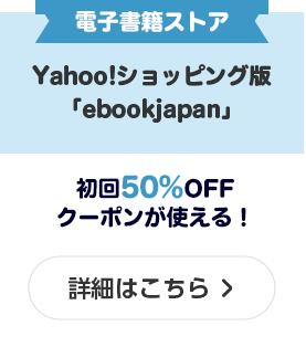 Yahoo!ショッピング版「ebookjapan」