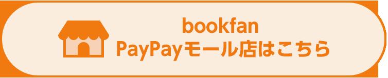bookfan PayPayモール店はこちら