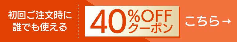 40%OFFクーポン