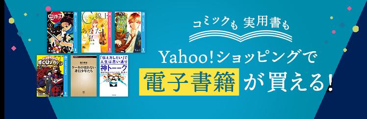 Yahoo!ショッピングで電子書籍が買えるようになりました!