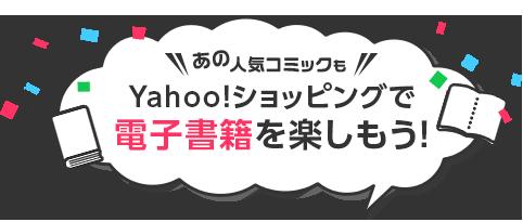 Yahoo!ショッピングで電子書籍を楽しもう!