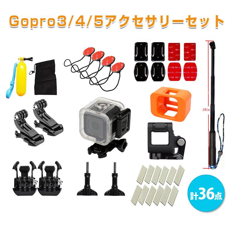 gopro アクセサリーセット gopro fusion GOPRO HERO7 HERO6 hero5 hero4 hero3+ hero3 SJ4000 SJ5000 4session 5session カメラ用マウントセット クイックリリースバックル 自撮り棒 曇り止めシート 4session 5session専用ハウジングケース 水中 ダイビング サーフィン