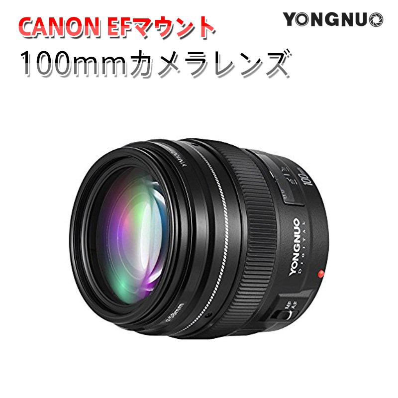 単焦点レンズ おすすめ 正規品 純正品 YONGNUO製 YN100mm F2.0 一眼レフ単焦点レンズ EFマウント フルサイズ対応 中望遠 標準レンズ キャノン Canon 固定焦点レンズ 大口径100mm 軽量 高精度 高耐久性 耐蝕性 おしゃれ オススメ 高級