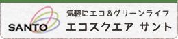 ガーデニング・エコショップ【エコスクエア サント】