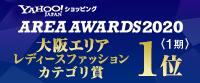 大阪エリアレディースファッション1位受賞