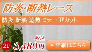 防炎・断熱・遮熱・ミラー・UVカットレース