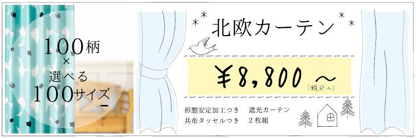 全100柄x全100サイズ 北欧オーダー可点1セット¥5,980〜(税込)