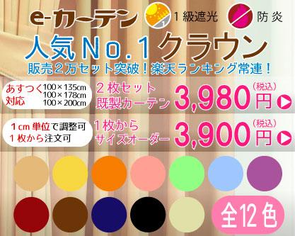 e-カーテン人気No.1!一級遮光+防炎加工カーテン「クラウン」