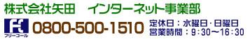株式会社矢田 インターネット授業部 TEL(フリーコール):0800-500-1510 営業時間:9:30〜16:30/定休日:水曜日・日曜日