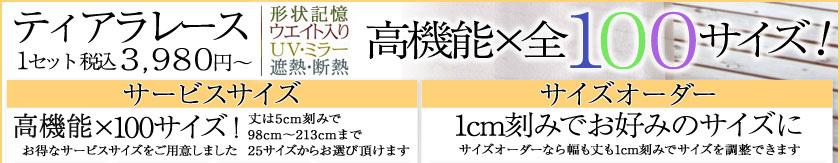 全30色 形態安定・1級遮光・防炎加工・遮熱断熱 オーダーカーテンティアラ新発売!