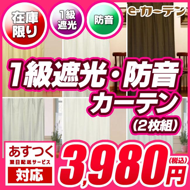 2級遮光 カーテン