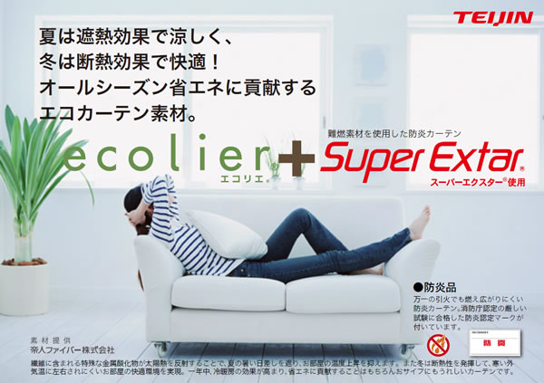 TEIJIN 素材は帝人ファイバー株式会社の ecolier Super Extar