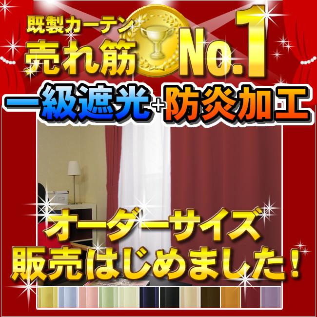 1級遮光・防音 カーテン