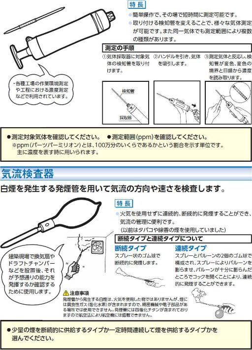 検知 管 気体