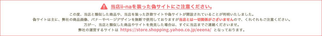 当店ii-naを装った偽サイトにご注意下さい