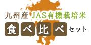 九州産 JAS有機栽培米 食べ比べセット