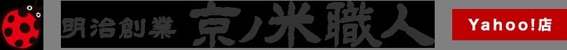 明治創業 京の米職人 Yahoo!ショッピング店