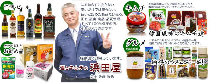 浜田屋売場案内3